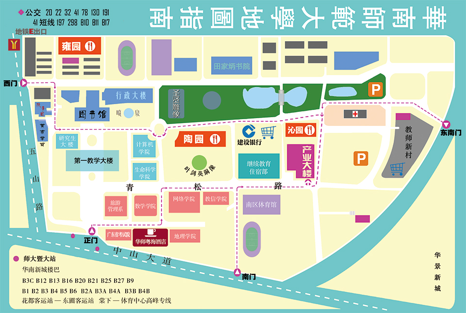 华南师范大学校园内地图